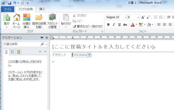 ワードからワードプレス直接投稿方法