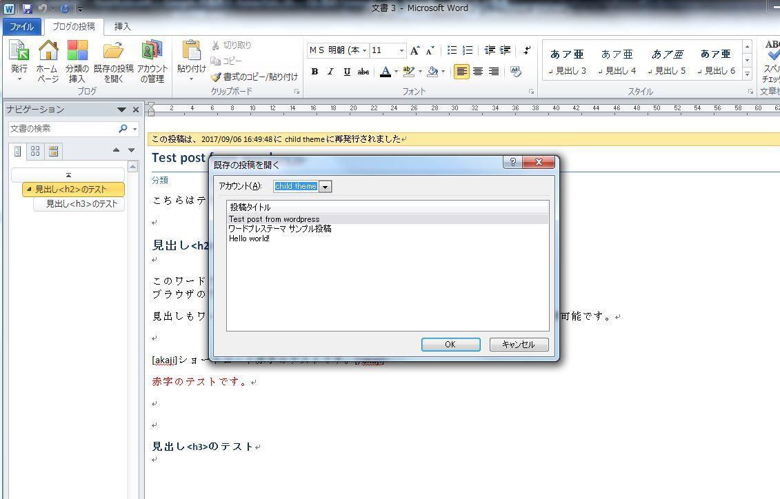 これは便利 ワードプレスにwordからコピペせずに直接投稿する方法