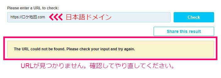 日本語ドメインのプニコード変換