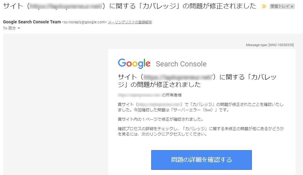 Google Search Consoleの問題修正メール