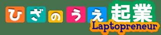 LAPTOPRENEUR~ひざのうえ起業