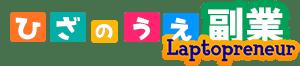 LAPTOPRENEUR~ひざのうえ副業